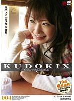「KUDOKIX 004」のパッケージ画像