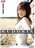 「KUDOKIX 006」のパッケージ画像