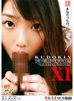 KUDOKIX THE GREATEST HITS Vol.2