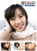「清楚美乳 Dカップの学生 長谷川ゆい SPECIAL」のパッケージ画像