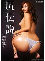 「尻伝説 麻生梨奈」のパッケージ画像