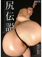 「尻伝説 南沙也香」のパッケージ画像