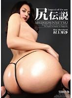 ZSD-60 尻伝説 村上里沙 [DVD]