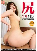 「尻コキ列伝 Vol.1」のパッケージ画像