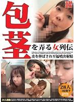 「包茎を弄る女列伝」のパッケージ画像