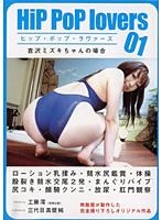 「ヒップ・ポップ・ラヴァーズ 吉沢ミズキちゃんの場合」のパッケージ画像