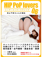 「ヒップ・ポップ・ラヴァーズ 中山千秋ちゃんの場合」のパッケージ画像