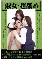 「淑女・超舐め」のパッケージ画像