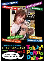 「トーキョー★ポルノ★デイズ act.1」のパッケージ画像