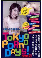 「トーキョー★ポルノ★デイズ act.9」のパッケージ画像