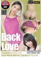 「Back Love」のパッケージ画像