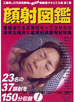 「顔射図鑑」のパッケージ画像