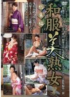 「和服美熟女 総集編 2」のパッケージ画像