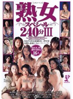 「熟女スペシャル240分 3」のパッケージ画像