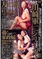 「川崎軍二シリーズ 友の母 覗く家政婦」のパッケージ画像
