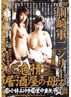 「川崎軍二シリーズ 色情 居酒屋の母」のパッケージ画像