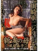 「川崎軍二シリーズ 新・友の母」のパッケージ画像