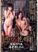 「川崎軍二シリーズ 逃げた花嫁」のパッケージ画像