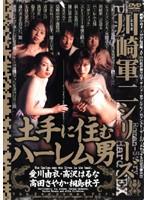 「川崎軍二シリーズ 土手に住むハーレム男」のパッケージ画像