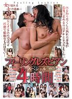 「フィーリングレズビアン スペシャル 4時間」のパッケージ画像