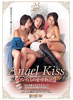「Angel Kiss ビアンたちの愛情物語3」のパッケージ画像