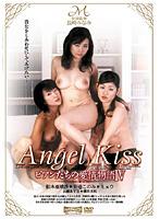 「Angel Kiss ビアンたちの愛情物語4」のパッケージ画像