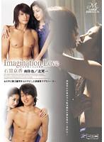 「Imagination Love 石黒京香」のパッケージ画像
