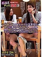 居酒屋ナンパ痴○ 3