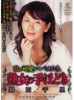 「熟女の手ほどき 翔田千里」のパッケージ画像