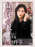 「恩師の妻 志村玲子」のパッケージ画像
