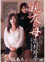 「親友の母 志村玲子」のパッケージ画像