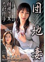 「団地妻 翔田千里 志村玲子」のパッケージ画像