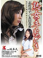 「熟女の手ほどき 志村玲子・友田真希」のパッケージ画像