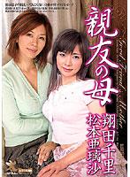 「親友の母 翔田千里・松本亜璃沙」のパッケージ画像