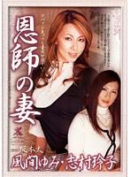「恩師の妻 風間ゆみ・志村玲子」のパッケージ画像
