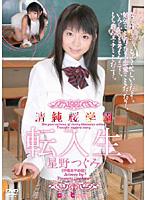 「清純桜学園 転入生」のパッケージ画像