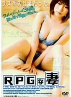 「RPGな妻」のパッケージ画像