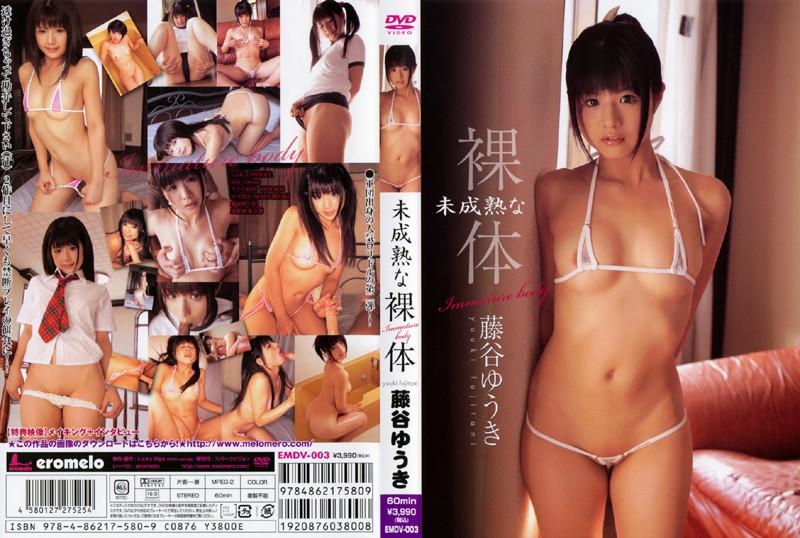 未成熟な裸体/藤谷ゆうき