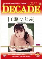 DECADE EX 13 工藤ひとみ