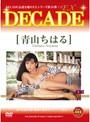DECADE EX 34 青山ちはる