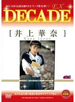 「DECADE EX 35 井上華奈」のパッケージ画像