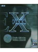 「EX FILES 2」のパッケージ画像
