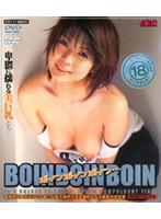「BOINBOINBOIN」のパッケージ画像