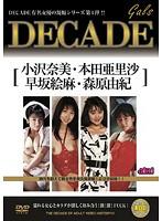 「DECADE Gals」のパッケージ画像