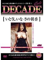 「DECADE GALS 7 いとうしいな・さの朝香」のパッケージ画像