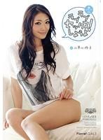 「ラブラブセックスしようよ!小早川怜子」のパッケージ画像