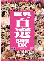 巨乳百選8時間DX 【DISC.2】