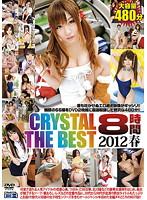 「CRYSTAL THE BEST 8時間 2012 春」のパッケージ画像