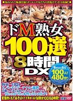 「ドM熟女100選8時間DX」のパッケージ画像