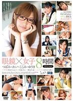 「眼鏡×女子8時間スペシャル つぼみ×れい×ここみ×ゆうき」のパッケージ画像